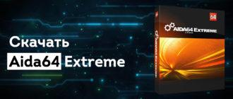 Aida64_Extreme.jpeg