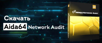 Aida64-Network-Audit