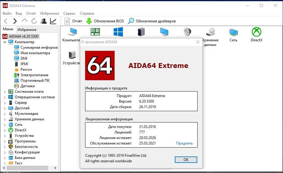 В чём отличия Aida64 Extreme, Engineer и Business edetion