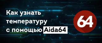 Aida64-temperatura