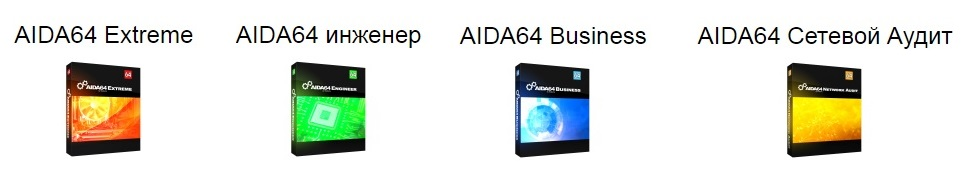 Скачать Aida64 для Windows